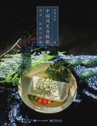 中国风美食摄影:布景、构图与拍摄(epub+azw3+mobi)