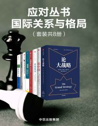 应对丛书·国际关系与格局(套装共8册)(epub+azw3+mobi)