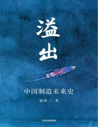 溢出:中国制造未来史(epub+azw3+mobi)