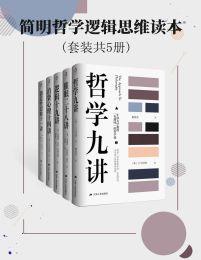 简明哲学逻辑思维读本(共5册)(epub+azw3+mobi)