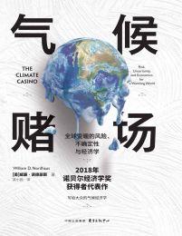 气候赌场:全球变暖的风险、不确定性与经济学(epub+azw3+mobi)