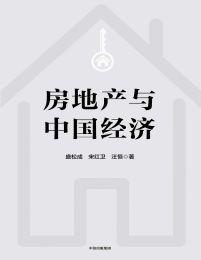 房地产与中国经济(epub+azw3+mobi)