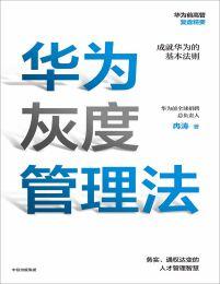 华为灰度管理法(epub+azw3+mobi)