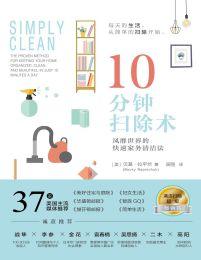 10分钟扫除术:风靡世界的快速家务清洁法(epub+azw3+mobi)