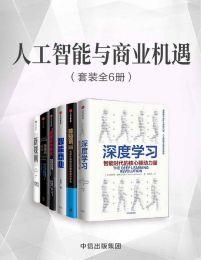 人工智能与商业机遇(套装共6册)(epub+azw3+mobi)