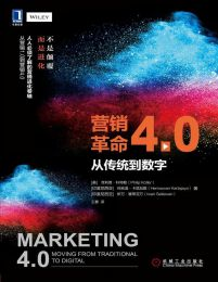 营销革命4.0:从传统到数字(epub+azw3+mobi)