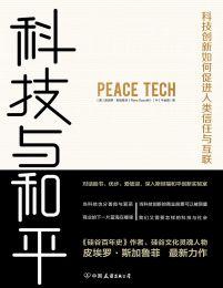科技与和平:科技创新如何促进人类信任与互联(epub+azw3+mobi)