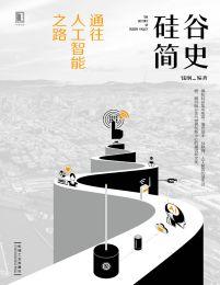 硅谷简史:通往人工智能之路(epub+azw3+mobi)