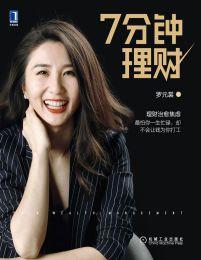 7分钟理财(epub+azw3+mobi)