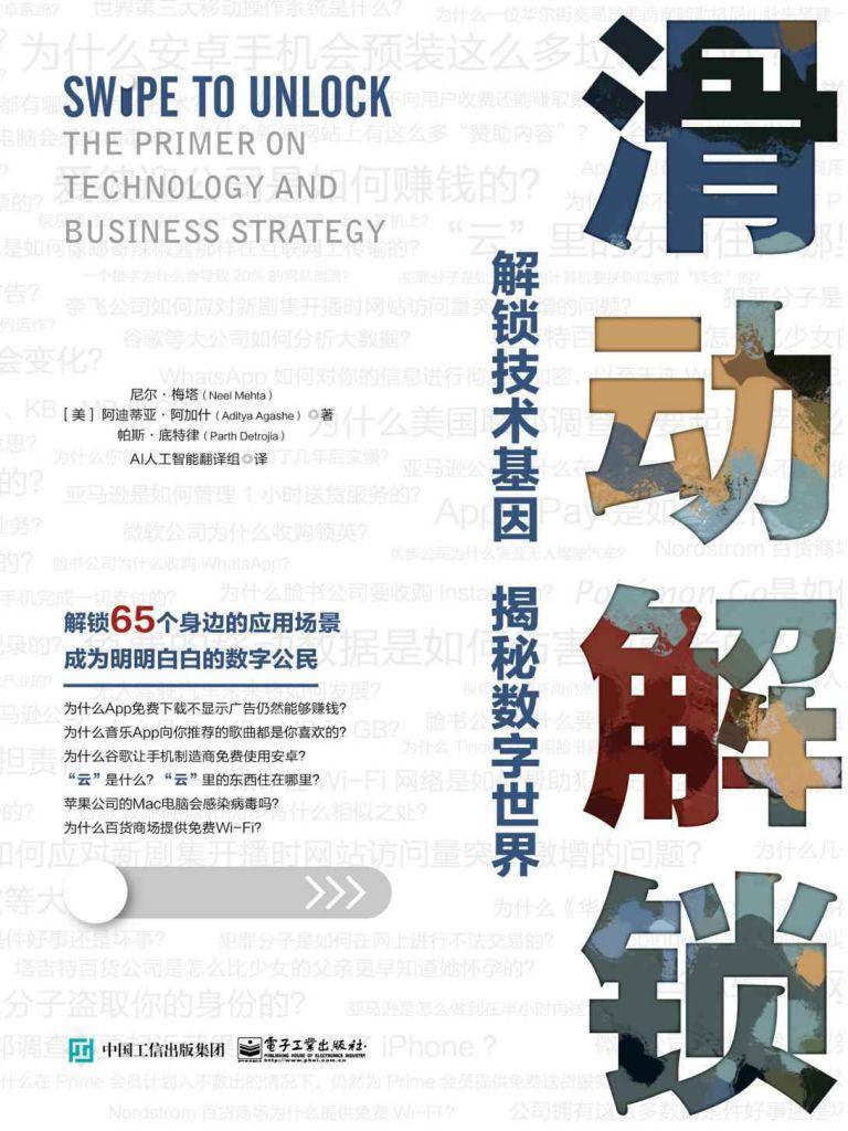滑动解锁:解锁技术基因,揭秘数字世界(epub+azw3+mobi)