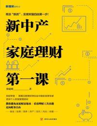 新中产家庭理财第一课(epub+azw3+mobi)