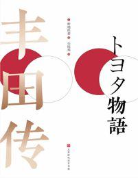 丰田传 – 野地秩嘉(epub+azw3+mobi)
