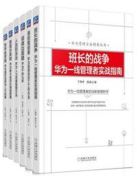 华为管理方法精要丛书(共6册)(epub+azw3+mobi)