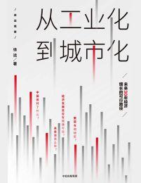 从工业化到城市化:未来30年经济增长的可行路径(epub+azw3+mobi)