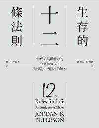生存的十二條法則:當代最具影響力的公共知識分子,對混亂生活開出的解方(epub+azw3+mobi)