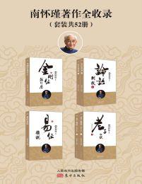 南怀瑾著作全收录(套装共52册)(epub+azw3+mobi)