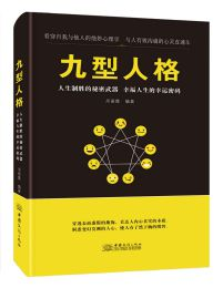 九型人格:人生制胜的秘密武器,幸福人生的幸运密码(epub+azw3+mobi)