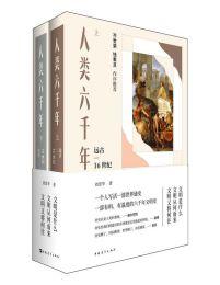人类六千年(上下两册)(epub+azw3+mobi)