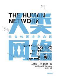 人类网络:社会位置决定命运(epub+azw3+mobi)