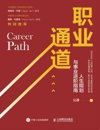 职业通道:人生规划与事业进阶指南(epub+azw3+mobi)