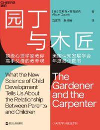 园丁与木匠:顶级心理学家教你高手父母的教养观(epub+azw3+mobi)