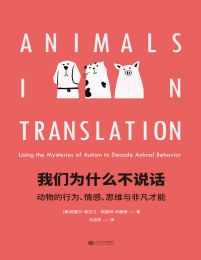 我们为什么不说话:动物的行为、情感、思维与非凡才能(epub+azw3+mobi)