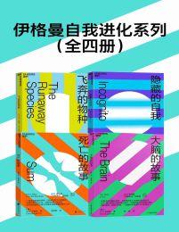 伊格曼自我进化系列(共四册)(epub+azw3+mobi)