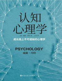 认知心理学(epub+azw3+mobi)
