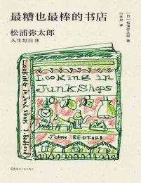 最糟也最棒的书店:松浦弥太郎人生坦白书(epub+azw3+mobi)