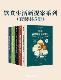 饮食生活新提案系列(共5册)(epub+azw3+mobi)
