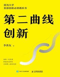 第二曲线创新:混沌大学首部创新必修教科书(epub+azw3+mobi)