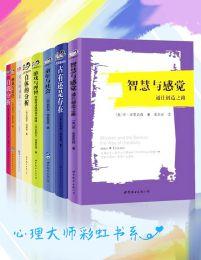 心理大师彩虹书系(套装共8册)(epub+azw3+mobi)