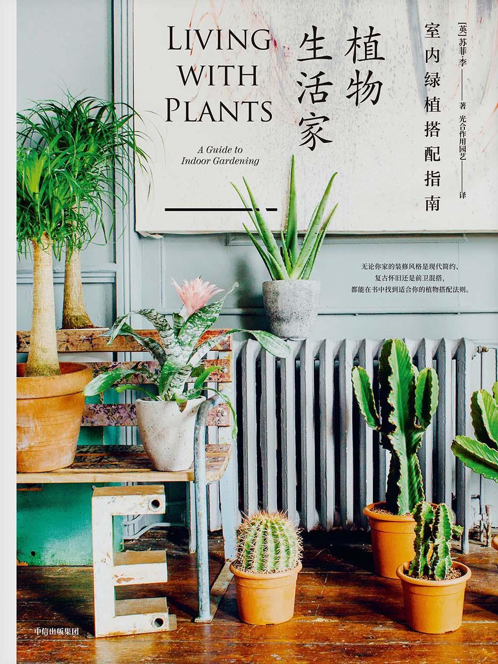 植物生活家:室内绿植搭配指南(epub+azw3+mobi)