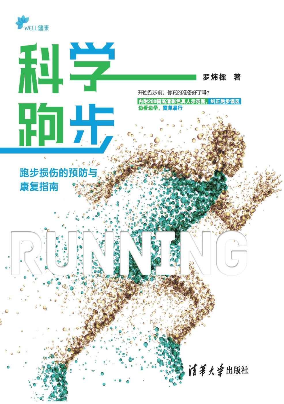 科学跑步:跑步损伤的预防与康复指南(epub+azw3+mobi)