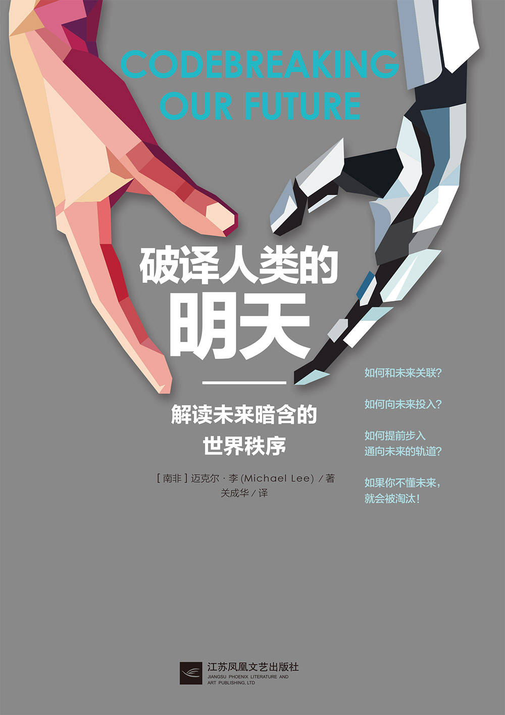 破译人类的明天:解读未来暗含的世界秩序(epub+azw3+mobi)