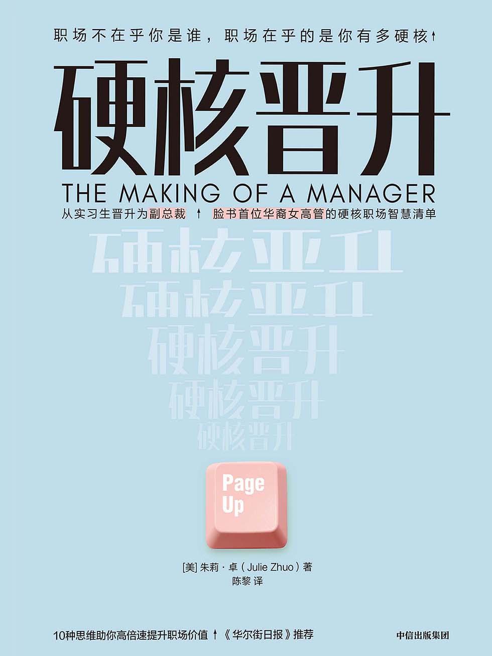 硬核晋升:从实习生到副总裁, 脸书首位华裔女高管的硬核职场智慧清单(epub+azw3+mobi)