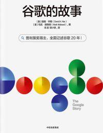 谷歌的故事(epub+azw3+mobi)