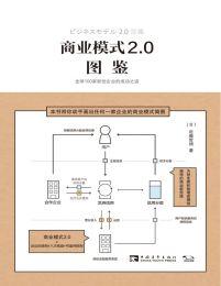 商业模式2.0图鉴:全球100家新创企业的成功之道(epub+azw3+mobi)