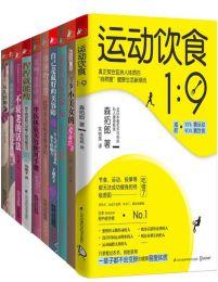 颜值和身材一个都不能少( 套装共10册)(epub+azw3+mobi)