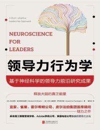 领导力行为学:基于神经科学的领导力前沿研究成果(epub+azw3+mobi)