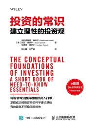 投资的常识:建立理性的投资观(epub+azw3+mobi)