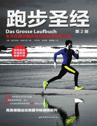 跑步圣经(第2版)(epub+azw3+mobi)