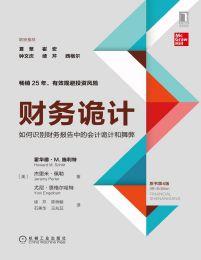 财务诡计:如何识别财务报告中的会计诡计和舞弊(原书第4版)(epub+azw3+mobi)