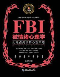 FBI微情绪心理学:处处占先机的心理策略(epub+azw3+mobi)