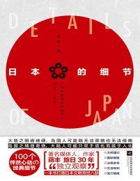 日本的细节(epub+azw3+mobi)