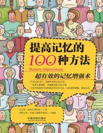 提高记忆的100种方法(epub+azw3+mobi)