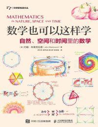 数学也可以这样学:自然、空间和时间里的数学(epub+azw3+mobi)