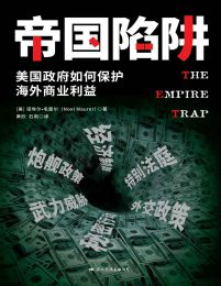 帝国陷阱:美国政府如何保护海外商业利益(epub+azw3+mobi)