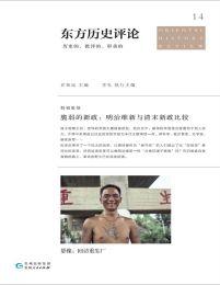 东方历史评论14:脆弱的新政:明治维新与清末新政比较(epub+azw3+mobi)