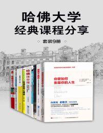 哈佛大学经典课程分享(套装9册)(epub+azw3+mobi)